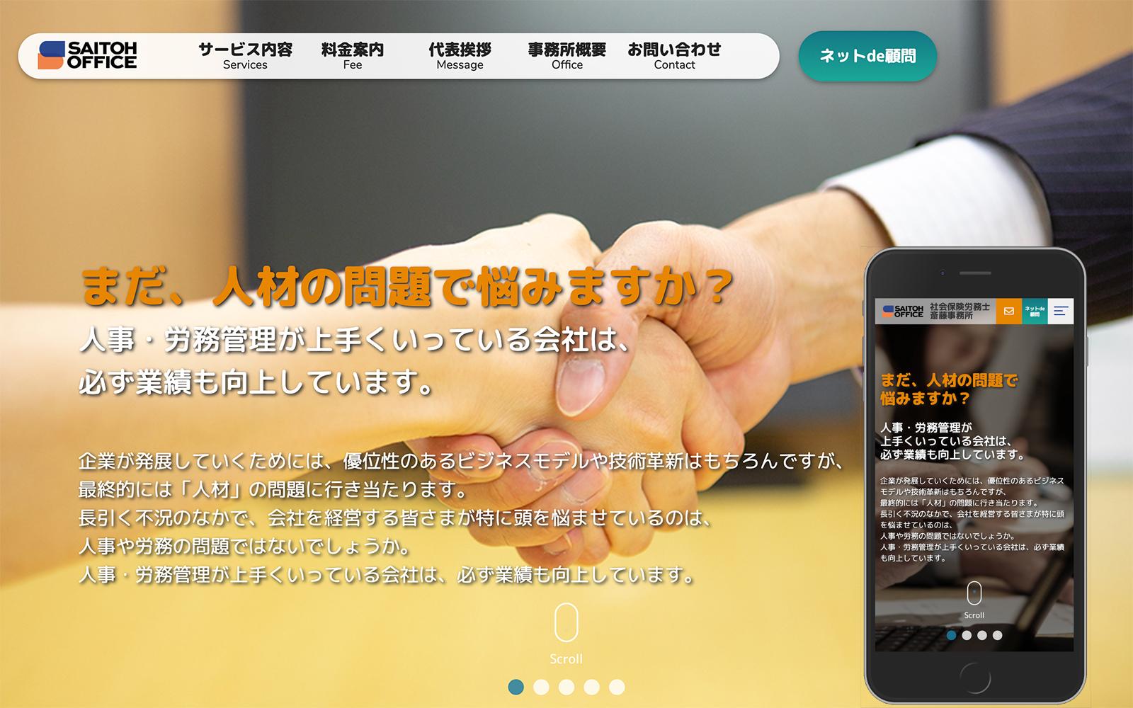 社会保険労務士 齋藤事務所