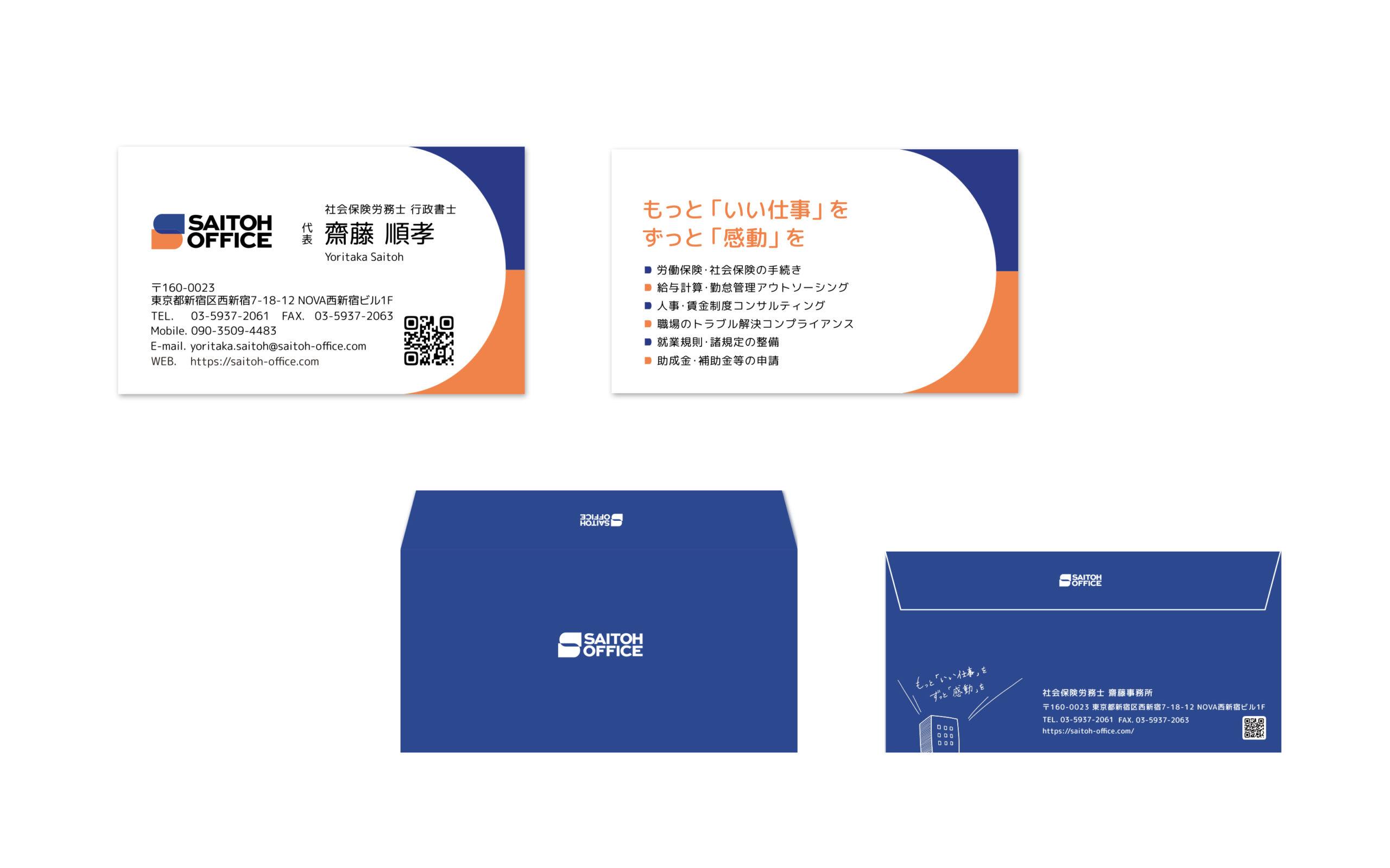 社会保険労務士 齋藤事務所 名刺・封筒
